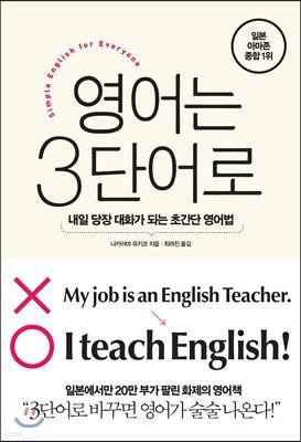 영어는 3단어로