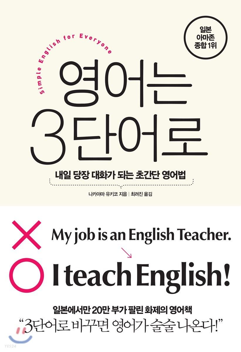영어는 3단어로 : 내일 당장 대화가 되는 초간단 영어법