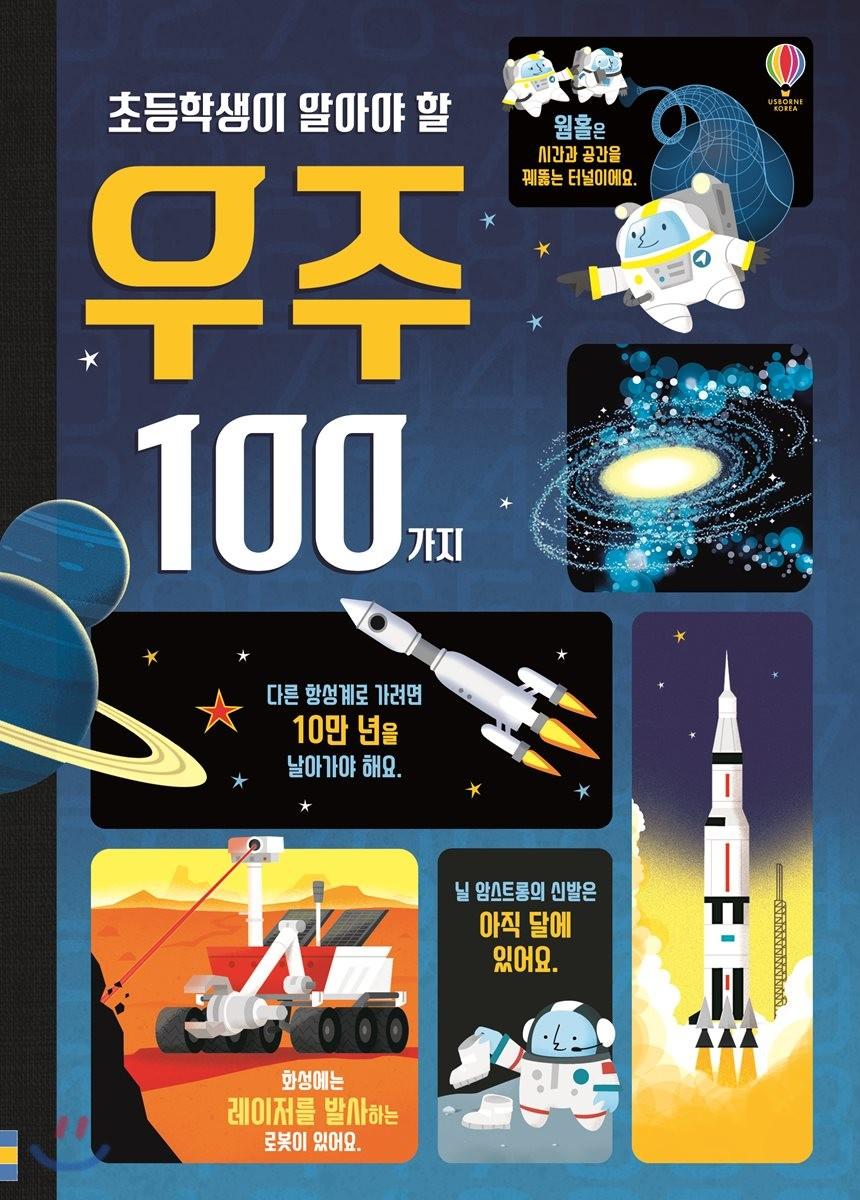 초등학생이 알아야 할 우주 100가지
