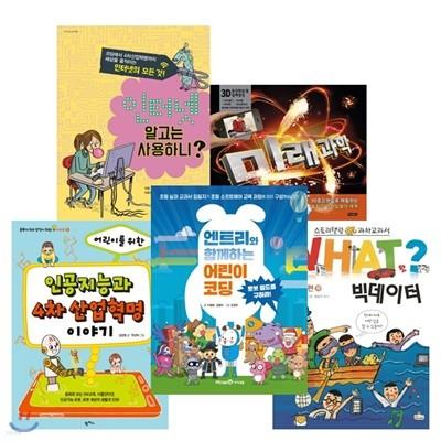 어린이를 위한 4차 산업혁명 도서 5종 (수첩 증정)