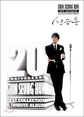 신승훈 - 20주년 기념 앨범 : Best Collection & Tribute