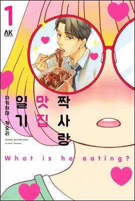 [고화질] 짝사랑 맛집 일기 1
