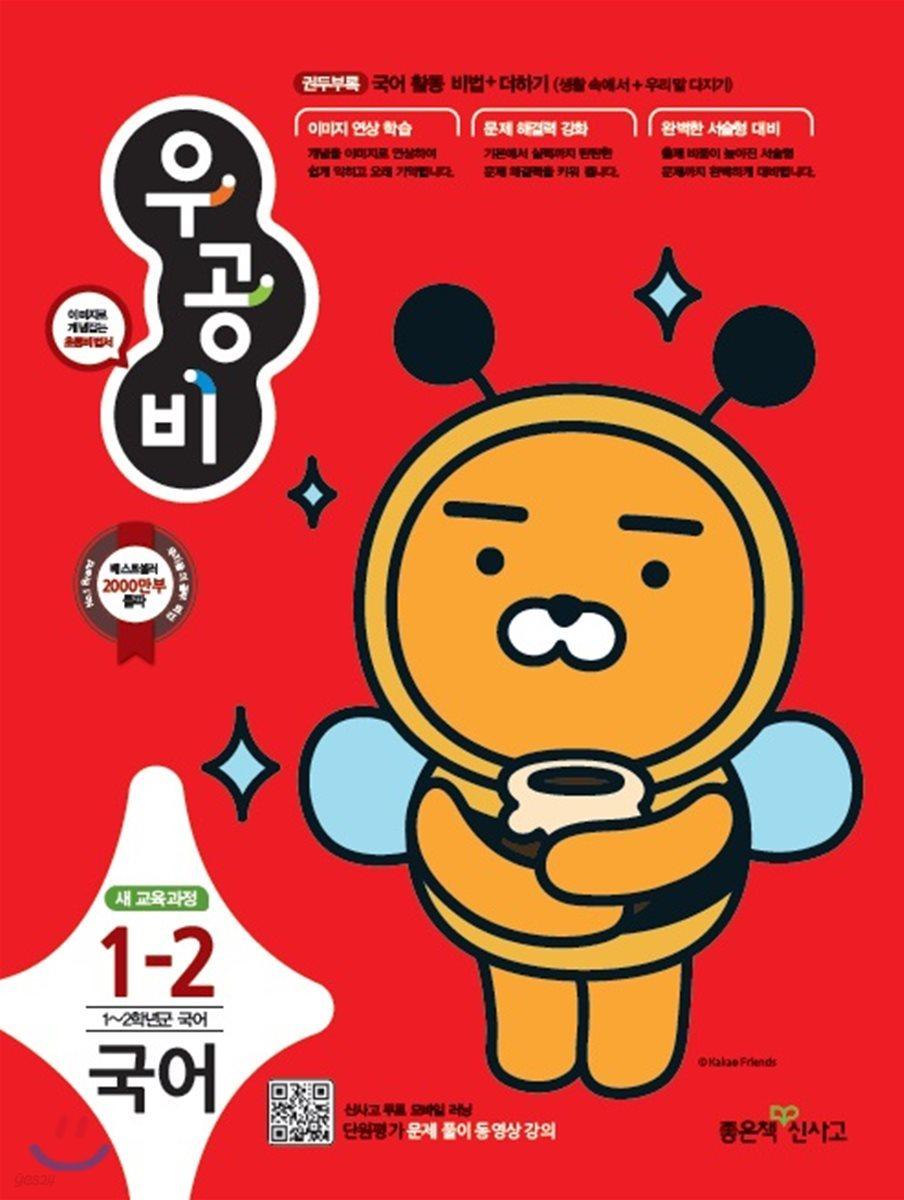 신사고 우공비 초등국어 1-2 (2017년)