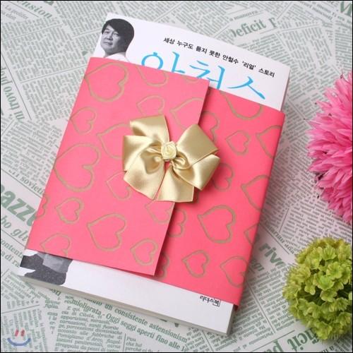 책 선물포장 러브