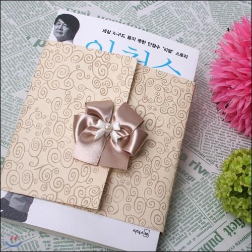 책 선물포장 너울