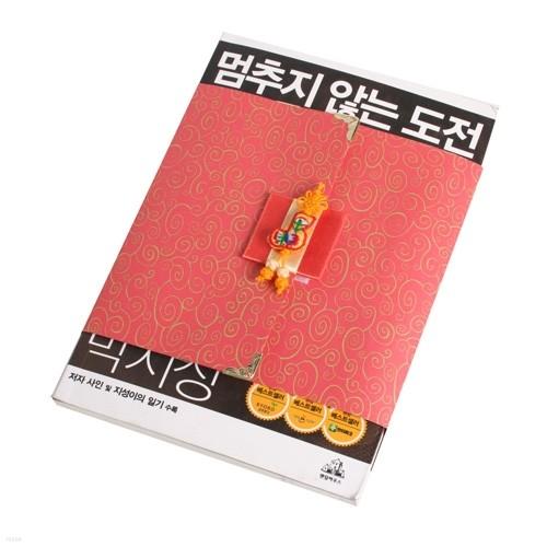 책 선물포장 황금달팽이