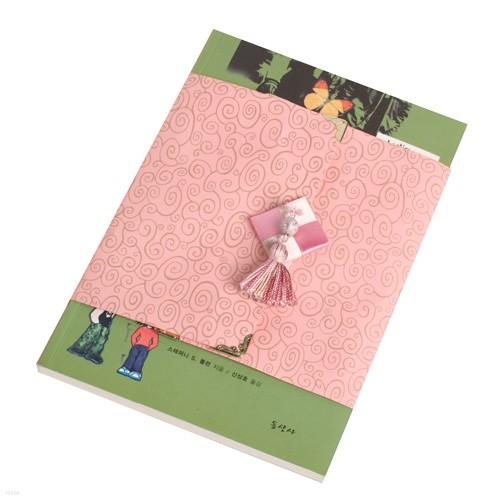 책 선물포장 달팽이