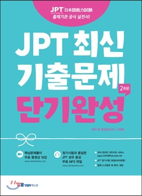 JPT 최신기출문제 단기완성 (2회분)