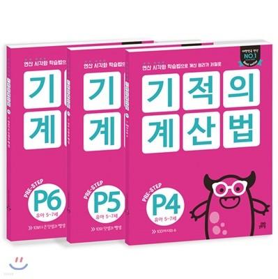 기적의 계산법 P4~P6 세트