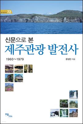 신문으로 본 제주관광 발전사