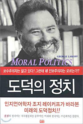 도덕의 정치