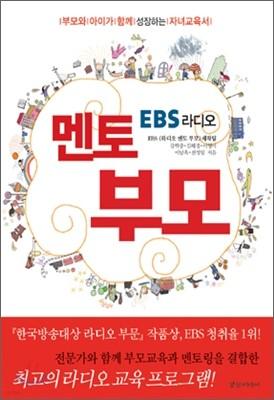 EBS 라디오 멘토 부모