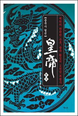 [eBook] 중국사 열전, 황제