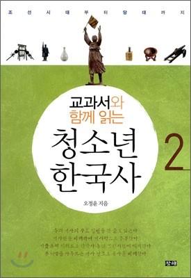교과서와 함께 읽는 청소년 한국사 2