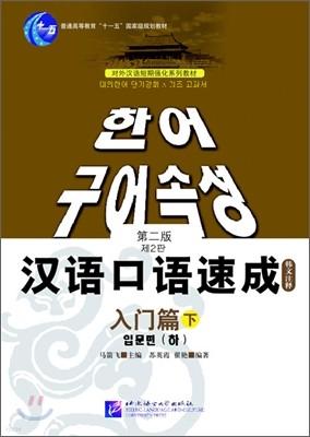 漢語口語速成 入門篇(下) 第2版 한어구어속성 입문편(하) 제2판