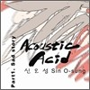 �ſ��� - �̴Ͼٹ� : Acoustic Acid Part 1. Sad Story
