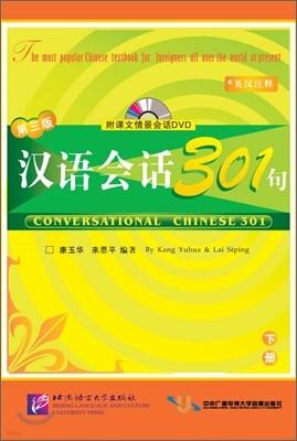 漢語會話301句(下) 第3版 한어회화301구(하) 제3판 영한주석