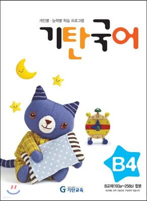 기탄국어 B단계 4집 (유아)