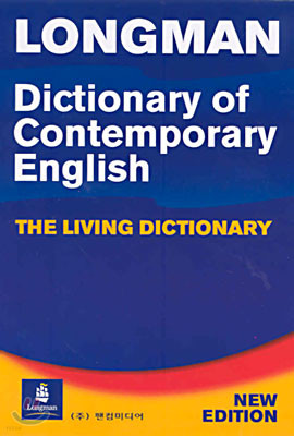 Longman Dictionary of Contemporary English 축쇄판
