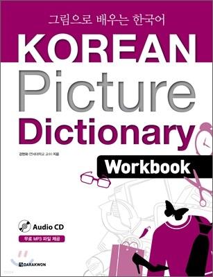 Korean Picture Dictionary Workbook 그림으로 배우는 한국어 워크북
