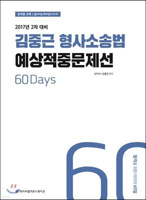 2017 ACL 김중근 형사소송법 예상적중문제선 2차 대비