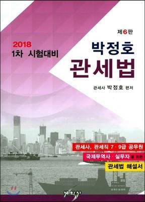 2018 박정호 관세법