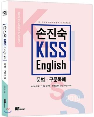 2018 손진숙 KISS English 문법·구문독해