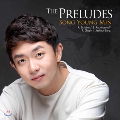 송영민 - The Preludes (스크리아빈 / 라흐마니노프 / 쇼팽 / 송재근: 전주곡)