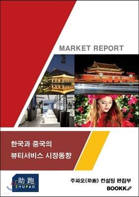 한국과 중국의 뷰티서비스 시장동향
