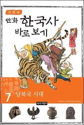 [고화질] 이현세 만화 한국사 바로 보기 07권