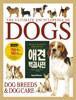 DOGS 애견백과사전