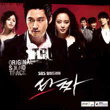 O.S.T. - 타짜 (SBS월화드라마/미개봉)
