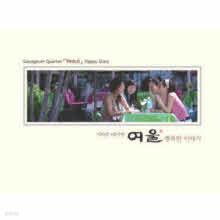 가야금 4중주단 여울 - 행복한 이야기 (CD + Bonus DVD + 96Khz/24bit Mastering/미개봉)