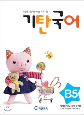 기탄국어 B단계 5집 (유아)