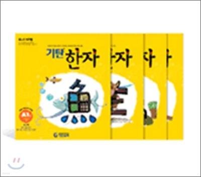 기탄한자 A단계 세트 (1-4집/ 유아)