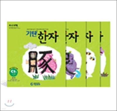 기탄한자 C단계 세트 (1-4집/ 초등2학년)