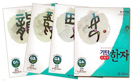 기탄 교과서 한자 G단계 세트 (1-4집/ 초등6학년)