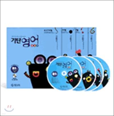 기탄영어 베이직 B단계 세트 (1-4집/ 유아6~7세)