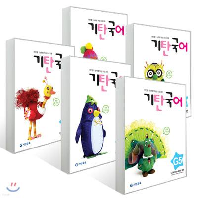 기탄국어 G단계 세트 (1-5집/ 초3,4)