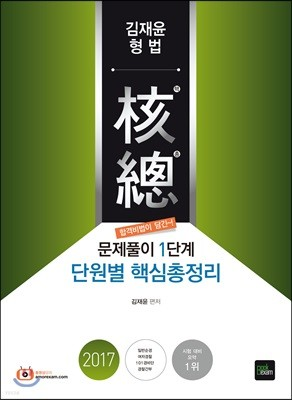 2017 김재윤 형법 핵총 단원별 핵심총정리