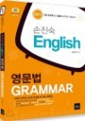 2011 ����� English ������ GRAMMAR