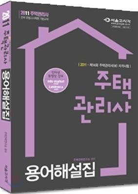 2011 주택관리사 용어해설집