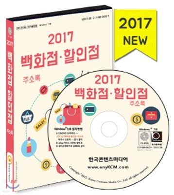 2017년 백화점 할인점 주소록