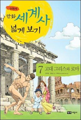 [대여] [고화질] 이현세 만화 세계사 넓게 보기 07권