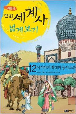 [대여] [고화질] 이현세 만화 세계사 넓게 보기 12권