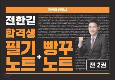 2018 전한길 한국사 합격생 필기노트+빵꾸노트