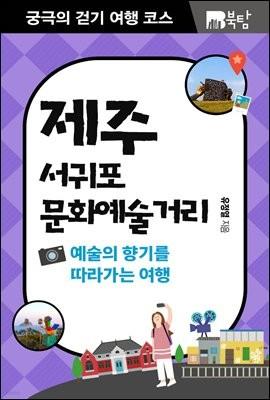 궁극의 걷기 여행 코스 제주 서귀포 문화예술거리