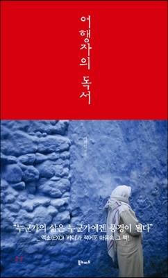 여행자의 독서