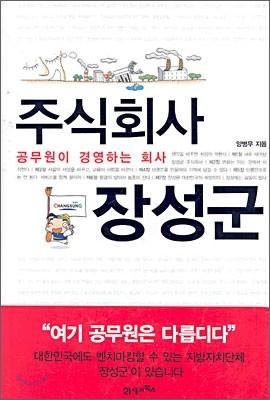 [eBook] 주식회사 장성군
