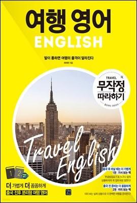 [epub3.0]여행 영어 무작정 따라하기(2017년 개정판)